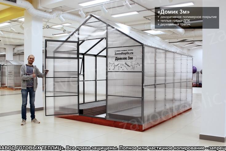 """Теплица """"Домик 2,5м/3м"""" ЗАВОД ГОТОВЫХ ТЕПЛИЦ"""