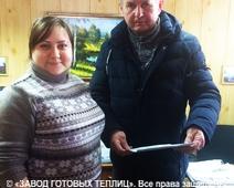 отзыв от покупателя теплицы ЗАВОДА ГОТОВЫХ ТЕПЛИЦ (Николай Гаврилович. г. Нижний Новгород )